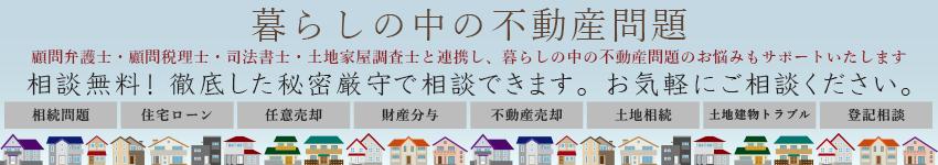 暮らしの中の不動産問題|アートワン住地