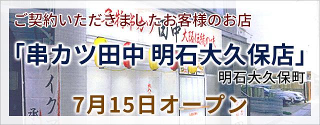 串カツ田中 明石大久保店様オープン!店舗・田舎暮らしはアートワン住地まで