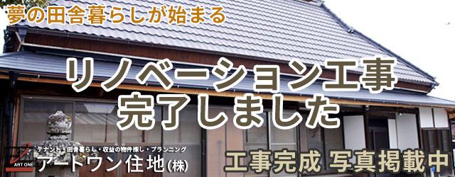 店舗・田舎暮らしはアートワン住地まで
